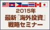 海外投資戦略セミナー・100.jpg