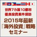 海外投資戦略セミナー・120.jpg